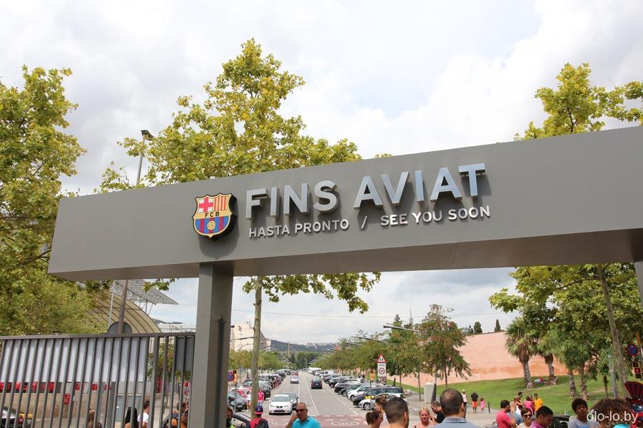выход с территории стадиона ФК Барселона
