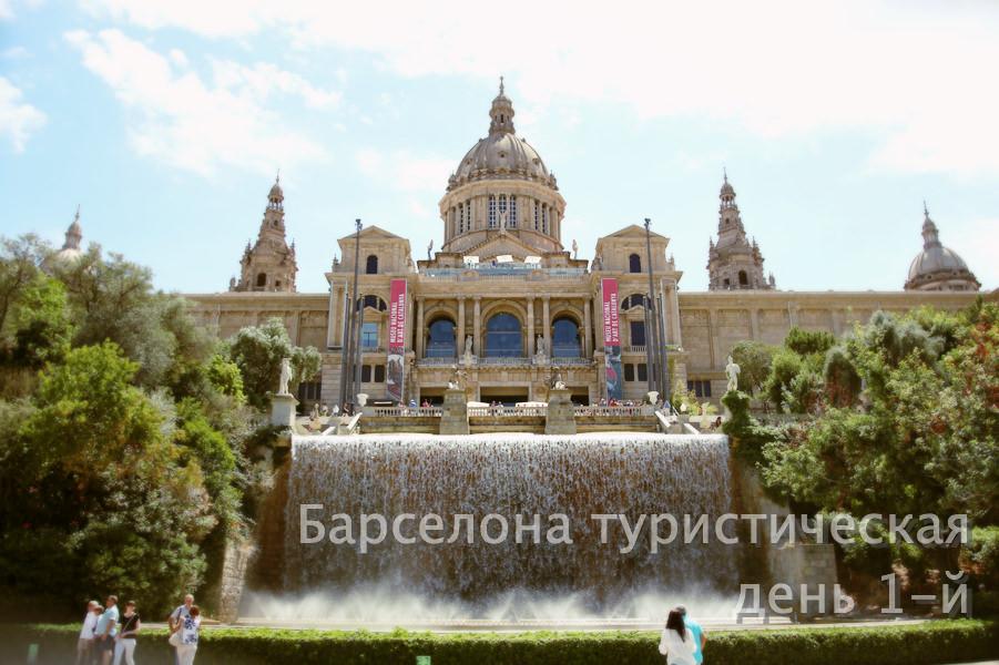 Барселона туристическая
