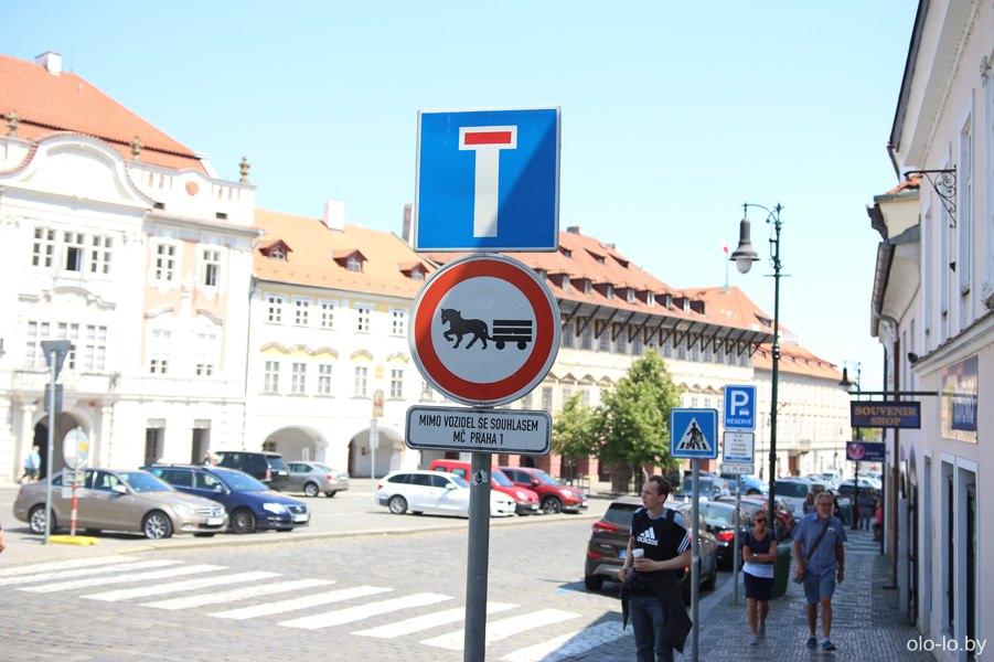 Дорожный знак в Праге
