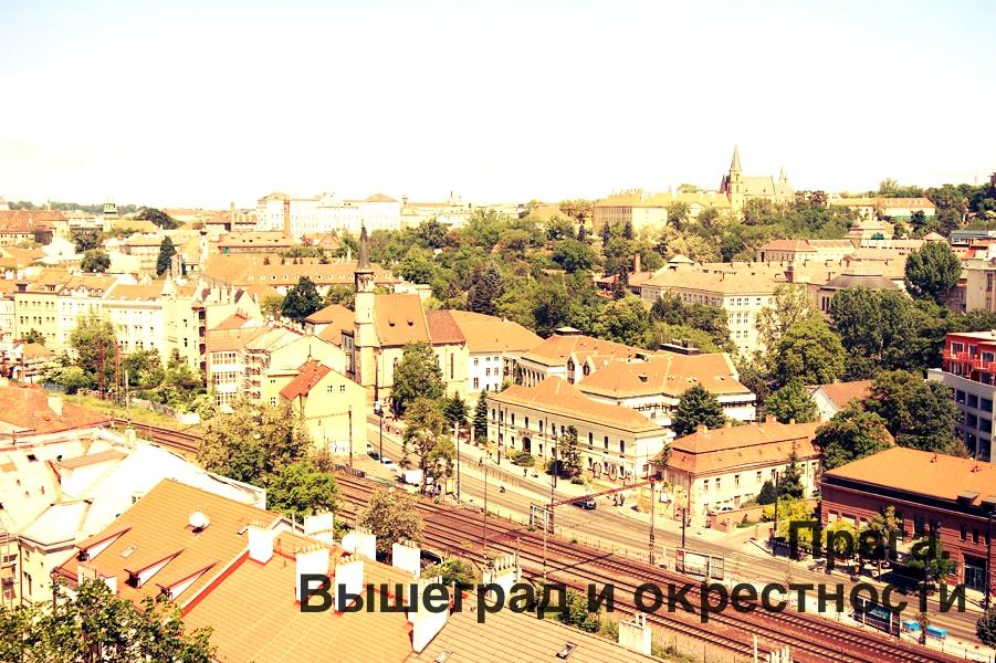 Прага. Вышеград и окрестности