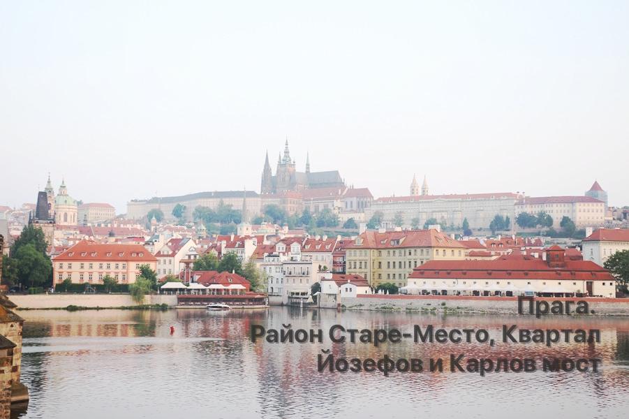 Достопримечательности Праги. Район Старе-Место, квартал Йозефов и Карлов мост