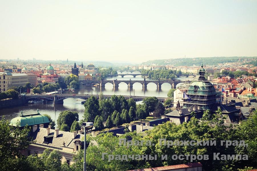 Прага. Пражский град, Градчаны и остров Кампа
