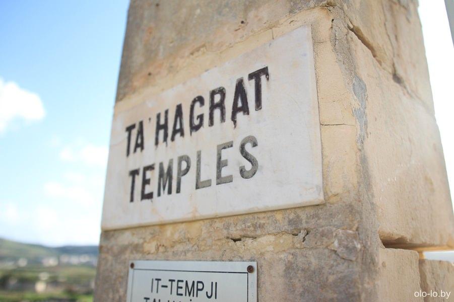 мегалитический храм Та Хаджрат