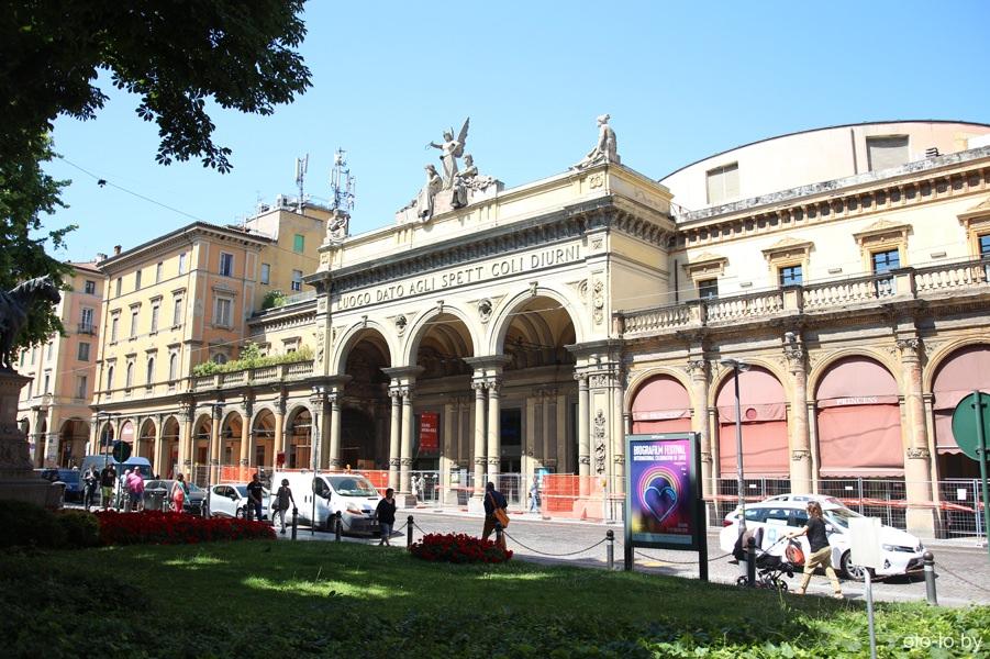 театр Солнечная Арена, Болонья