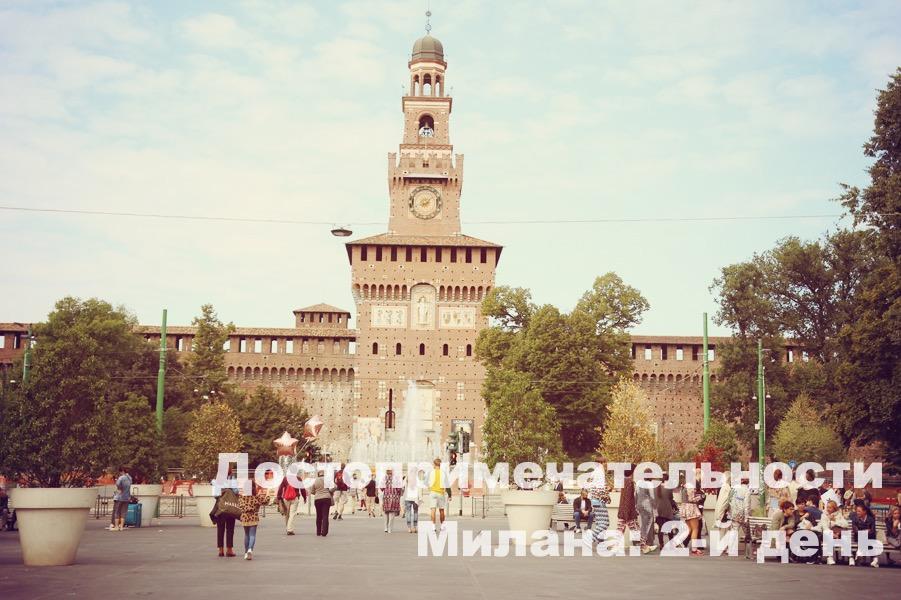 Достопримечетельности Милана: 2-й день